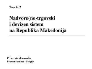 Tema br. 7 Nadvore{no-trgovski  i devizen sistem  na Republika Makedonija