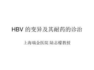 HBV  的变异及其耐药的诊治