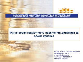 Россия, 119072, г. Москва, Болотная набережная 7, стр. 1 e-mail: info@nacfin.ru