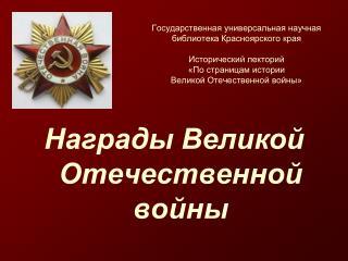 Награды Великой Отечественной войны
