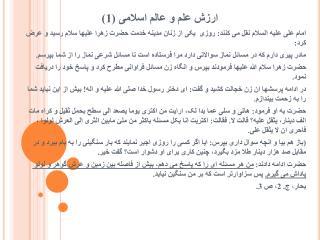 ارزش علم و عالم اسلامی (1)