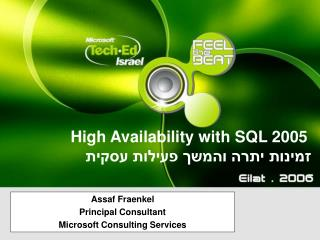 High Availability with SQL 2005