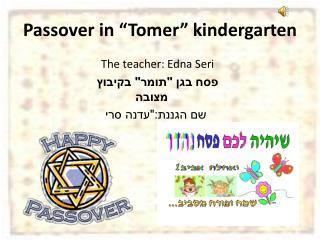 "Passover in ""Tomer"" kindergarten"