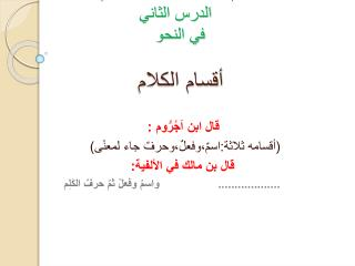 بسم  الله الرحمن الرحيم    الدرس الثاني  في النحو أقسام الكلام
