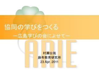 協同の学びをつくる ー広島学びの会によせてー