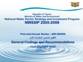 First Joint Annual  Review – JAR 2005/06 التقييم السنوي المشترك الأول