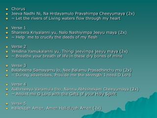 Chorus Jeeva Nadhi Ni, Na Hrdayamulo Pravahimpa Cheeyumaya (2x)