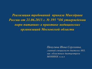 Пичугина Инна Сергеевна,  главный специалист-диетолог МО,  зав. областным  диетцентром
