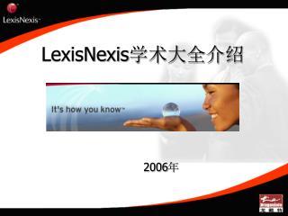 LexisNexis 学术大全介绍