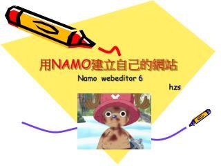 用 NAMO 建立自己的網站