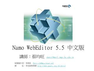 Namo WebEditor 5.5  中文版