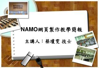NAMO 網頁製作教學簡報