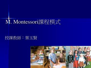 M. Montessori 課程模式