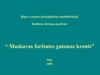 Rīgas Latgales priekšpilsētas izpilddirekcija  Kultūras tūrisma maršruts