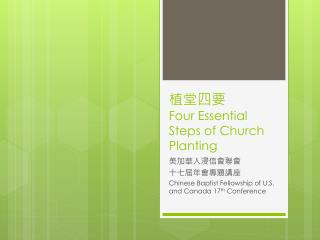 植堂四 要 Four Essential Steps of Church Planting