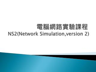 電腦網路實驗課程 NS2(Network  Simulation,version  2)