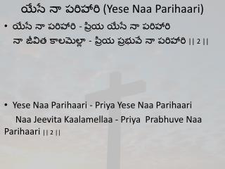 యేసే నా పరిహారి  (Yese Naa Parihaari)