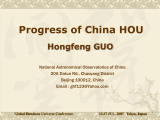 Progress of China HOU