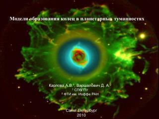 Модели образования колец в планетарных туманностях