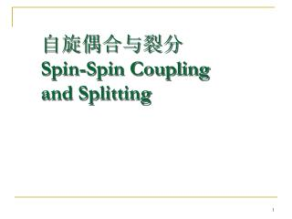 自旋偶合与裂分 Spin-Spin Coupling and Splitting