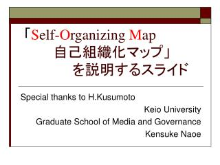 「 S elf- O rganizing  M ap    自己組織化マップ」      を説明するスライド