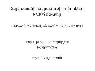 Հայաստանի ոսկրածուծի դոնորների  ѳÛÏ³Ï³Ý  ռե » ստր