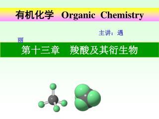 第十三章    羧酸及其衍生物