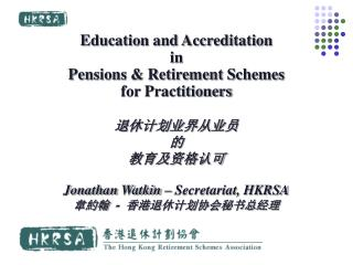 Education and Accreditation in Pensions & Retirement Schemes for Practitioners 退休计划业界从业员 的 教育及资格认可