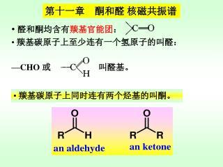 醛和酮均含有 羰基官能团 :  羰基碳原子上至少连有一个氢原子的叫醛:                 —CHO  或                      叫醛基。