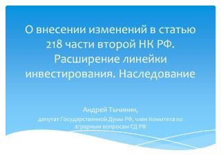 Андрей Тычинин,  депутат Государственной Думы РФ, член  Комитета по аграрным вопросам  ГД РФ