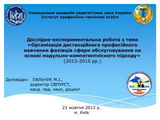 Національна академія педагогічних наук України Інститут професійно-технічної освіти