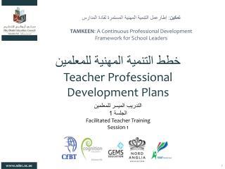 خطط التنمية المهنية للمعلمين Teacher Professional Development Plans