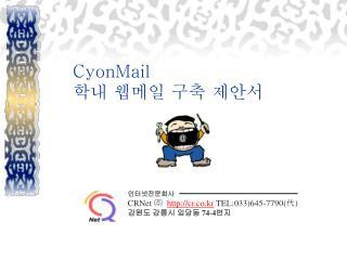 CyonMail 학내 웹메일 구축 제안서