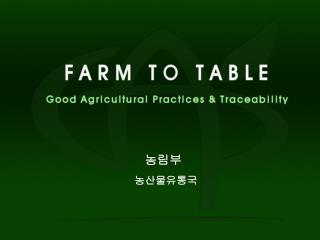농림부 농산물유통국