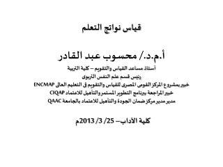 كلية الآداب– 25/ 3/ 2013م