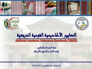 المعايير الأكاديمية القومية المرجعية National Academic Reference Standards (NARS)