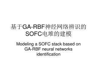 基于 GA-RBF 神经网络辨识的 SOFC 电堆的建模