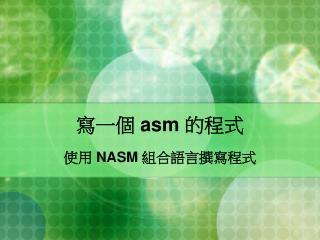 寫一個  asm  的程式