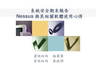 系統安全期末報告 Nessus  與其相關軟體使用心得