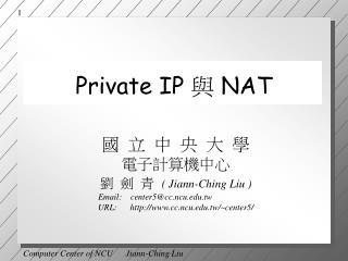 Private IP  與 NAT