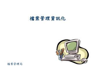 檔案管理資訊化