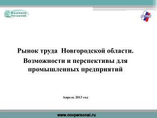 Рынок труда  Новгородской области. Возможности и перспективы для промышленных предприятий