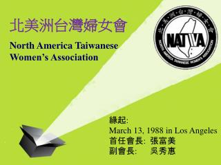 北美洲台灣婦女會 North America Taiwanese Women's Association