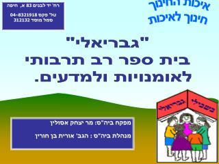 רח' יד לבנים 83 א,  חיפה טל' פקס 8321918–04 סמל מוסד 312132
