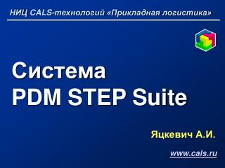 Система  PDM STEP Suite