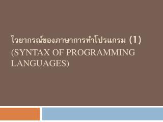 ไวยากรณ์ของภาษาการทำโปรแกรม  (1) (Syntax of programming languages)