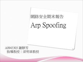 網路安全期末報告 Arp Spoofing