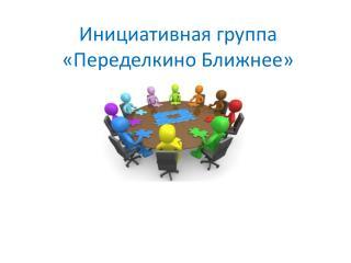 Инициативная группа «Переделкино Ближнее»
