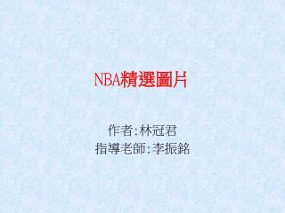 NBA 精選圖片