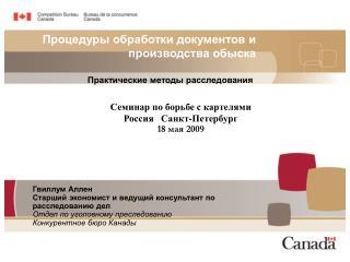Процедуры обработки документов и производства обыска